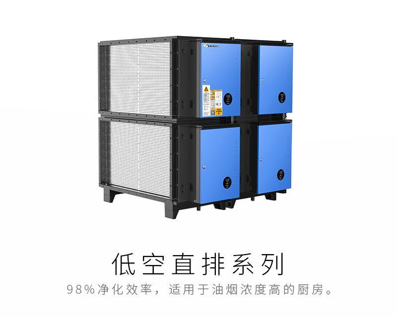 四川厨房设备-油烟净化器低空直排系列