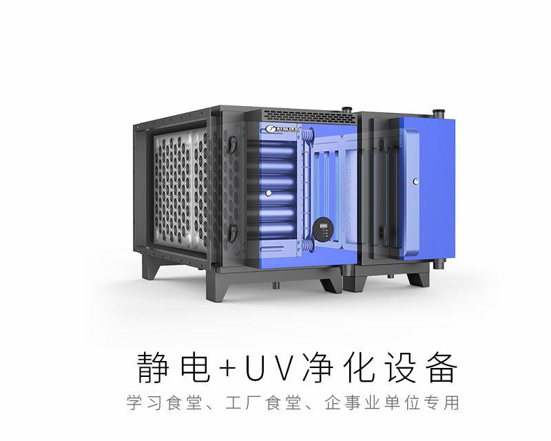 四川厨房设备-静电+UV净化设备