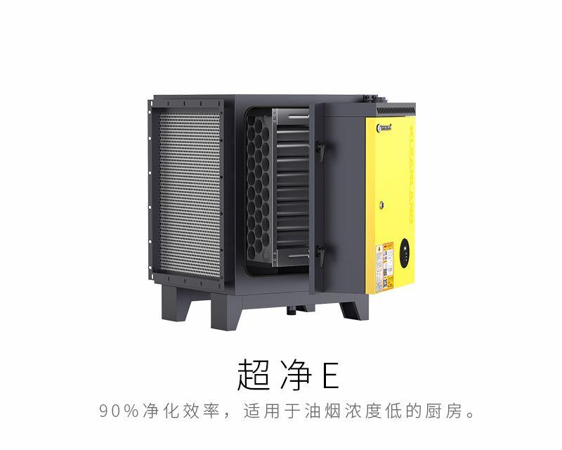 四川厨房设备-超净E净化器