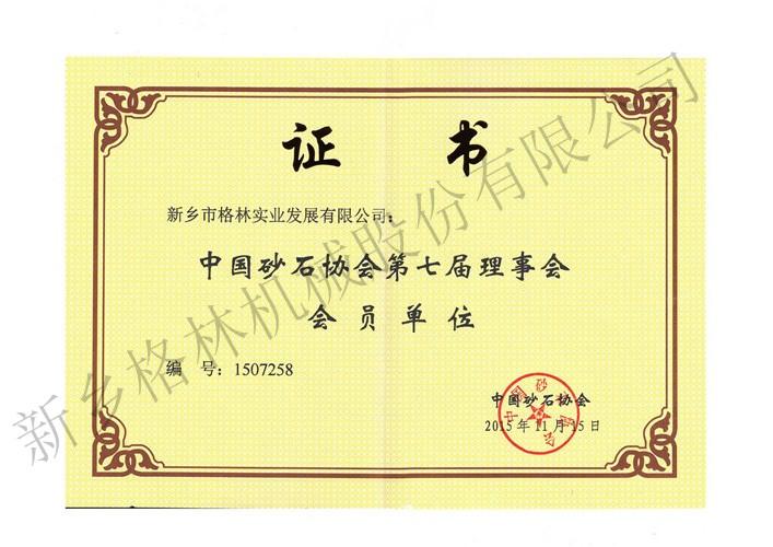砂石协会会员证书