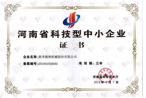 2019年科技型中小企业证书