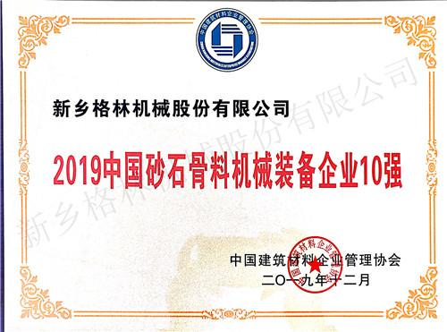 2019中國砂石骨料機械裝備企業10強