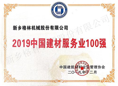 2019中國建材服務業100強