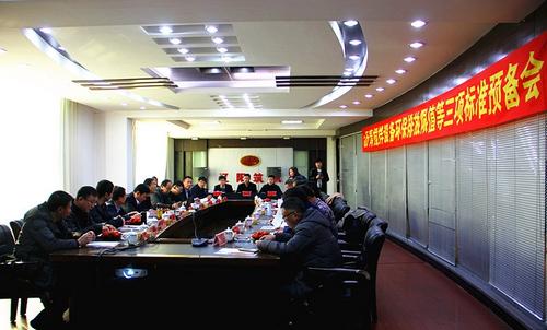 瀝青攪拌設備環保排放限值等三標準預備會在遼寧省遼陽市遼筑集團有限公司召開