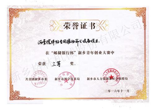 青创大赛获奖证书