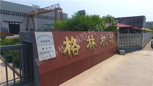 热烈祝贺格林机械份顺利通过河南省质量标杆企业的认证