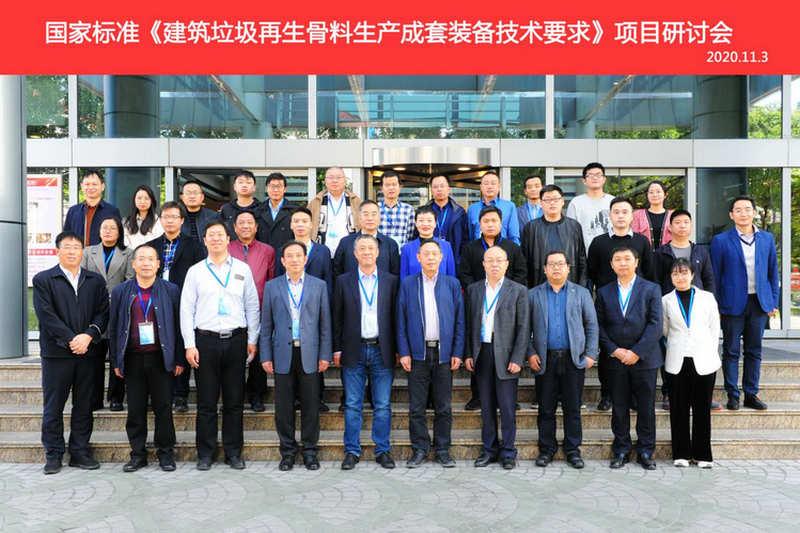 新乡格林机械股份有限公司董事长受邀参加国家标准项目研讨会