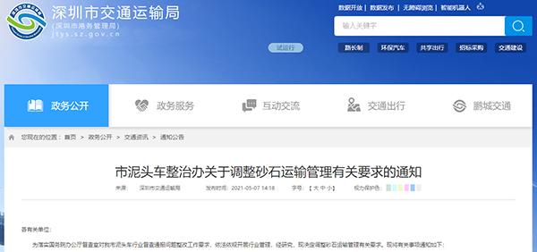 深圳市管理運輸局調整砂石運輸管理要求