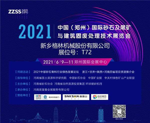 格林機械將亮相2021國際砂石及尾礦與建筑固廢處理技術展覽會
