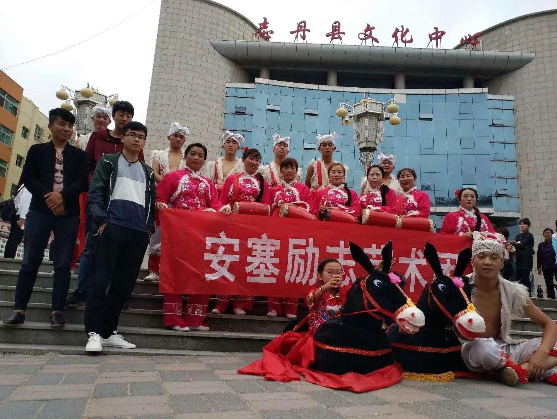 志丹县文化艺术交流