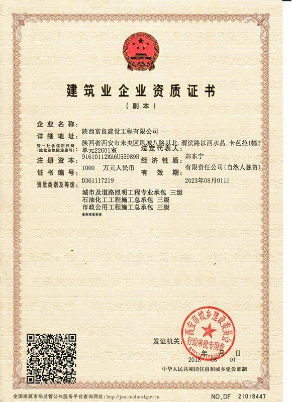 建筑三级总承包证书