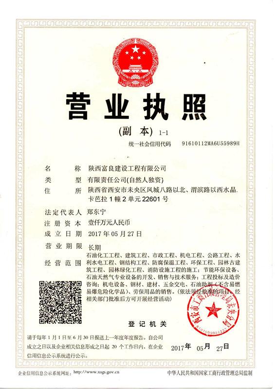 富良建设工程营业执照