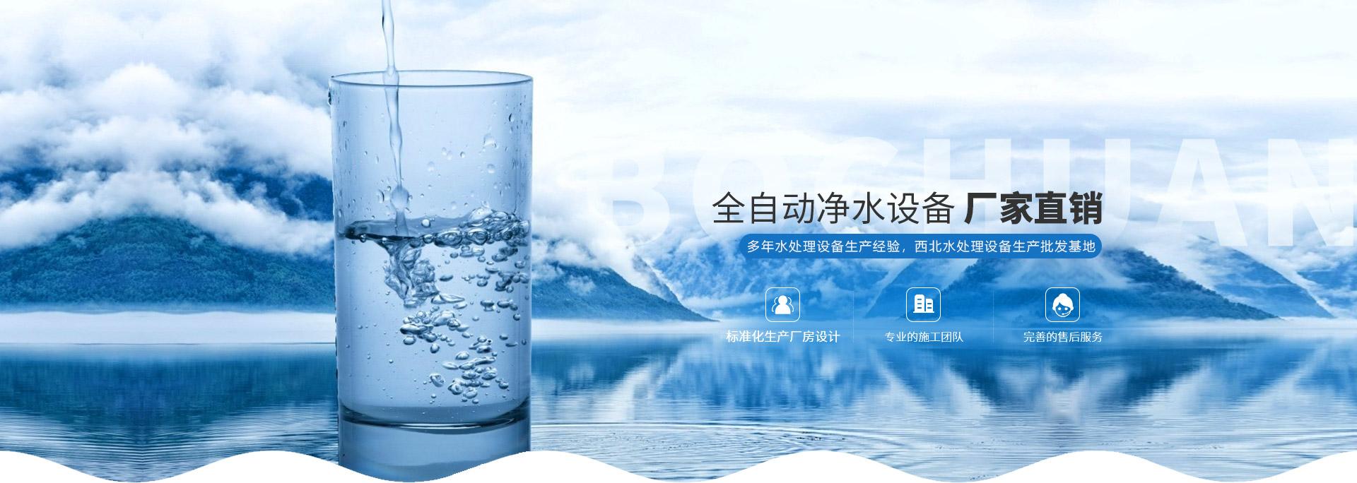 西安纯净水设备