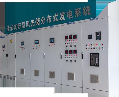 微电网系统
