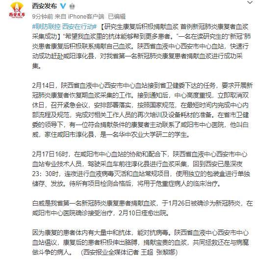 陕西省血液中心完成陕西首例新冠肺炎康复者血浆采集
