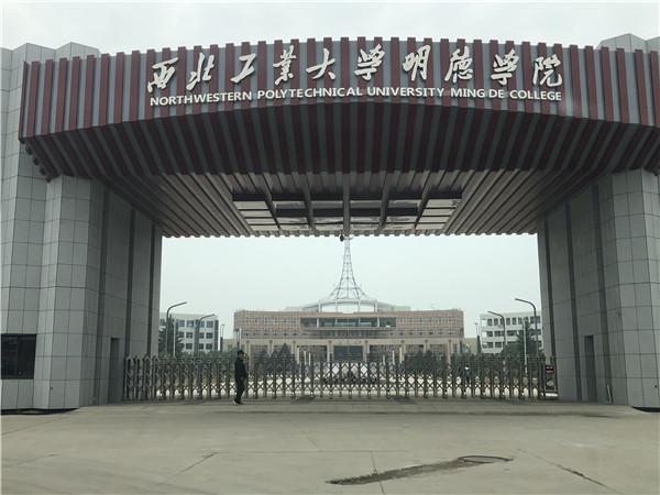 西北工业大学明德学院伸缩门
