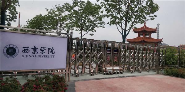 西京学院:电动伸缩门安装