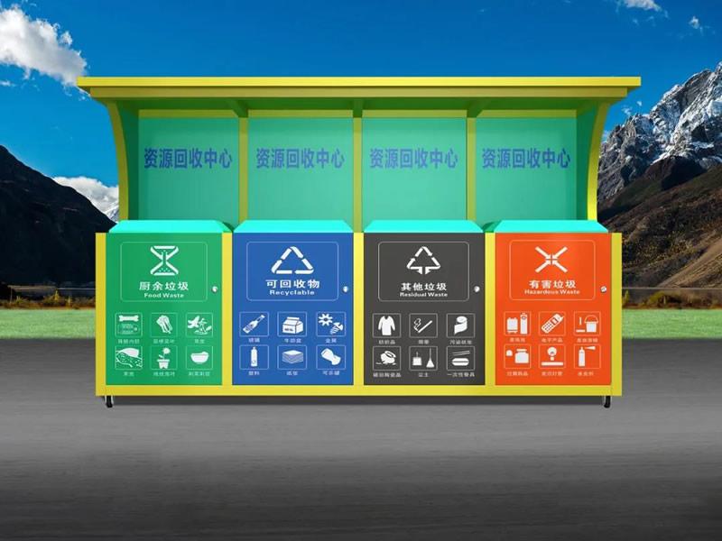 宝鸡垃圾分类回收中心