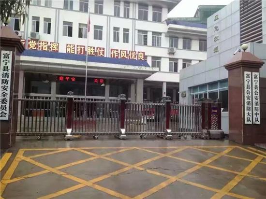 富宁县消防安全委员会
