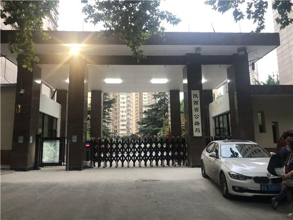陕西省公路局