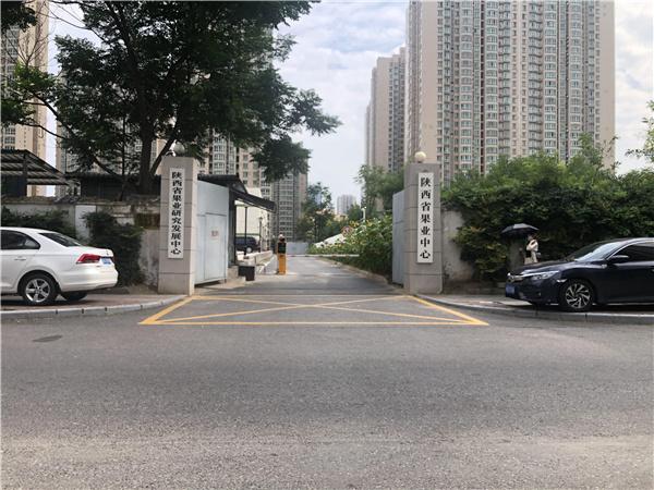 陕西省果业中心凤城七路