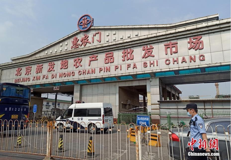 6月13日,北京新发地批发市场暂时休市