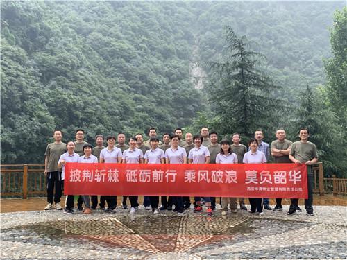 华清物业中高层领导团建活动圆满结束