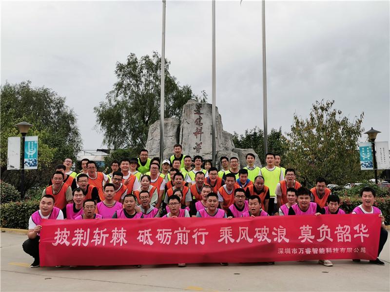 深圳市万瑞智能科技西安分公司主题拓展团建活动