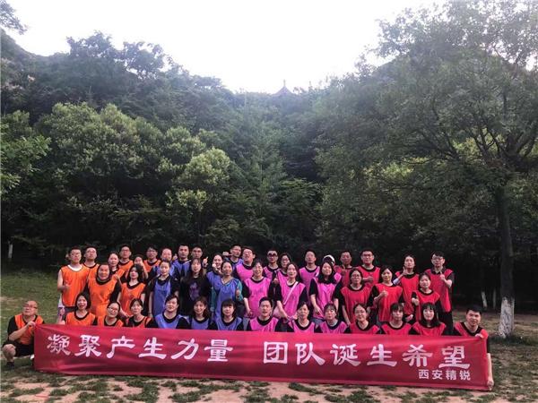 """西安精锐教育""""凝聚产生力量,团队诞生希望""""主题团建活动"""