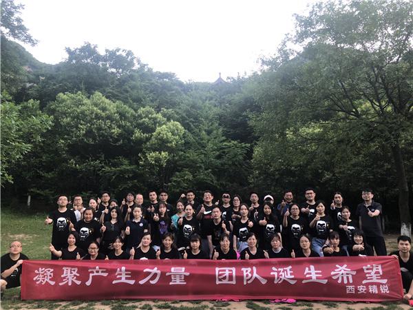 西安精锐教育主题团建活动-西安河马户外拓展