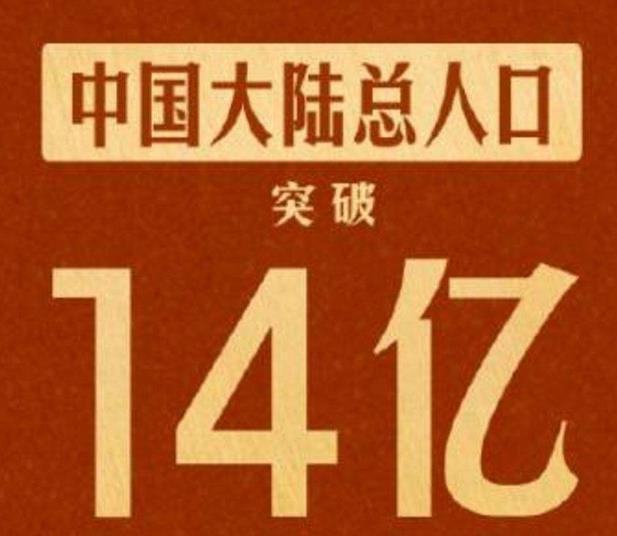中国大陆人口突破14亿,男比女多3049万!