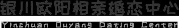 银川欧阳婚恋中心