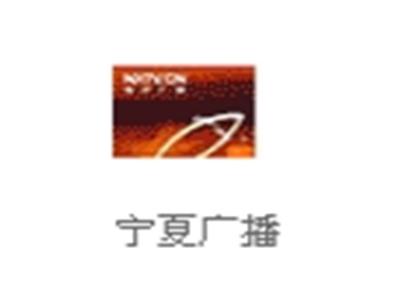 宁夏广播电视台
