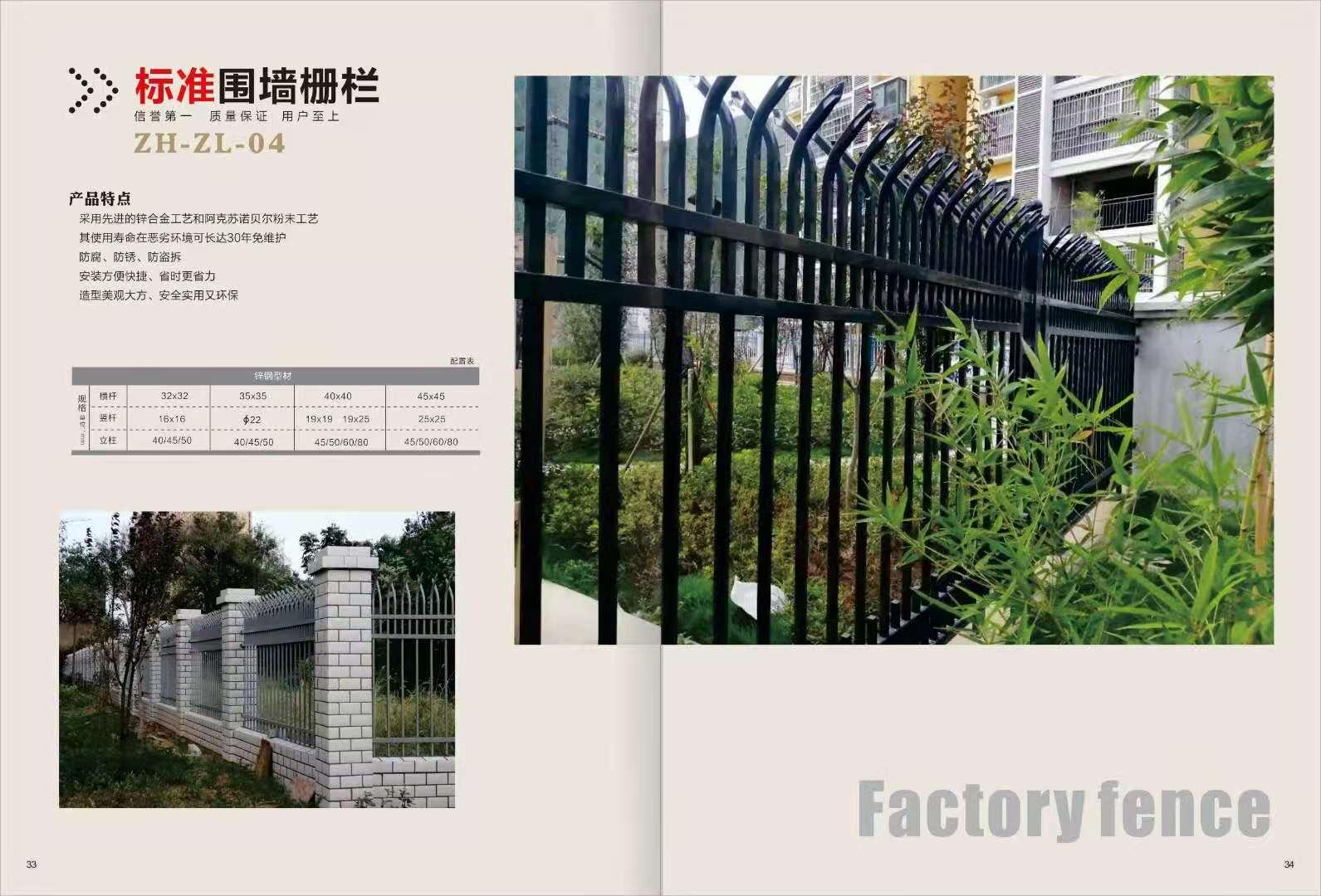标准围墙栅栏销售定制价格