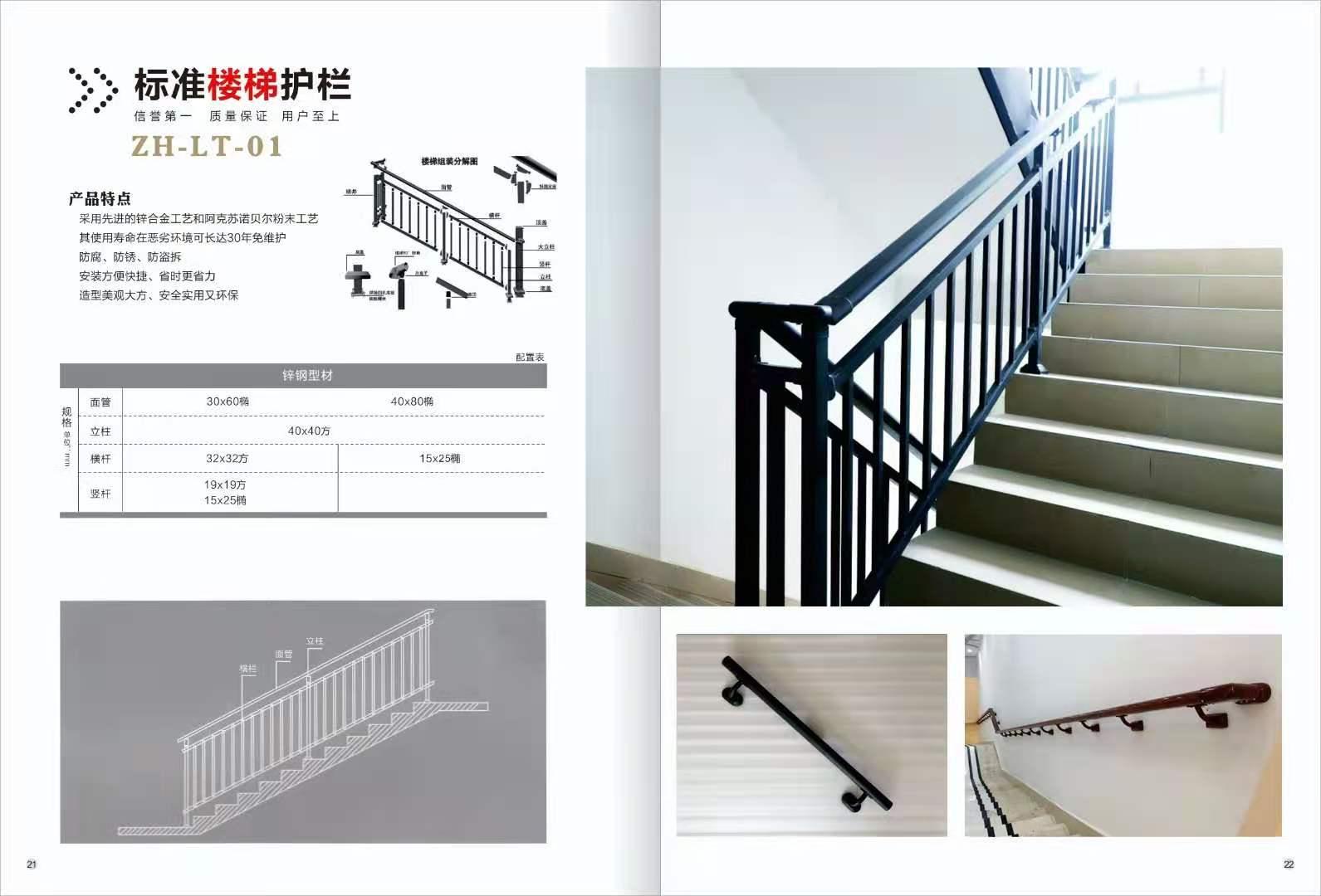 标准楼梯护栏价格_荆门护栏销售