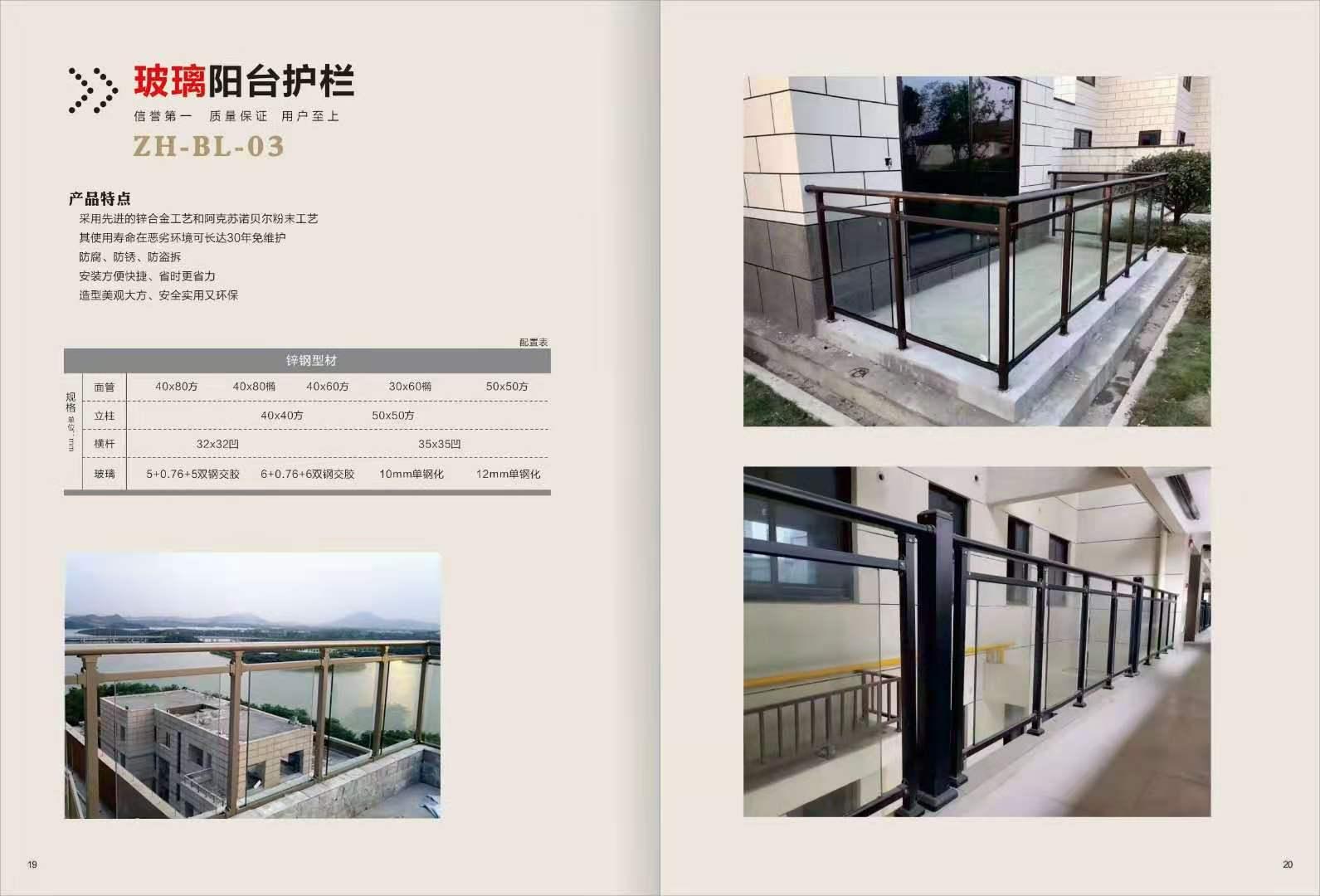 湖北玻璃阳台护栏价格_铝艺护栏批发厂家