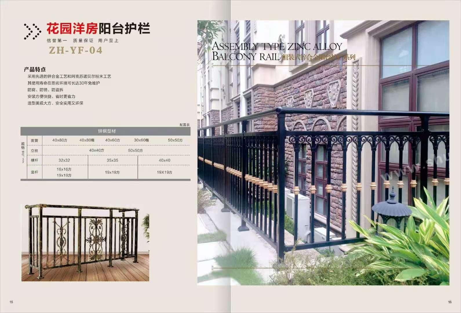 花园洋房阳台护栏_别墅护栏安装定制销售