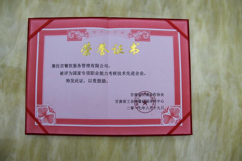 塞拉宫牛肉面被评为国家专项职业能力考核技术先进企业