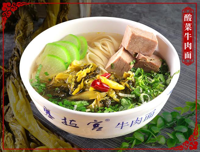 塞拉宫酸菜牛肉面