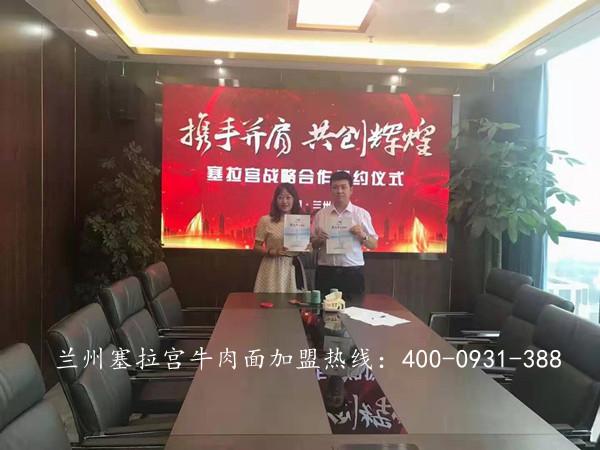 热烈祝贺中国兰州塞拉宫牛肉面再次入驻青海,祝贺何总、杨总塞拉宫牛肉面早日开业,事业更上一层楼!