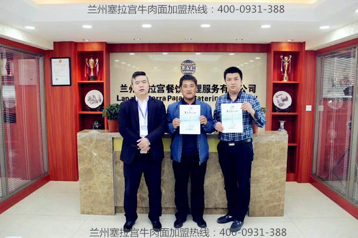 兰州塞拉宫牛肉面第152家加盟店入驻于庆阳西峰区