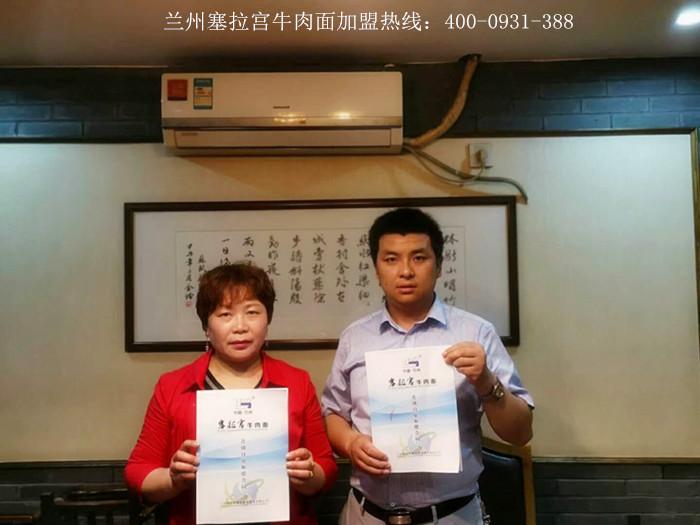 兰州塞拉宫牛肉面第155家旗舰店签约于浙江省会杭州市