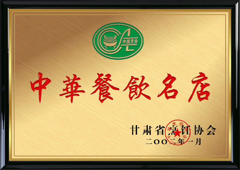 """甘肃省烹饪协会授予兰州塞拉宫牛肉面""""中华餐饮名店""""称号"""
