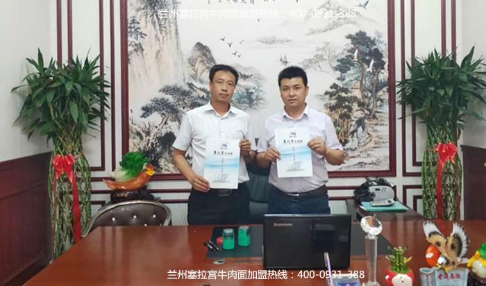 热烈祝贺兰州塞拉宫牛肉面221家旗舰店签约成功,预祝张总生意红红火火!