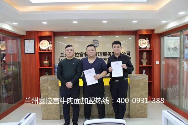 热烈祝贺中国兰州塞拉宫牛肉面总区域总代理在兰州总部签约,祝贺韩总生意兴隆,万事如意!
