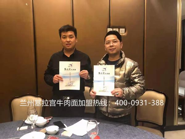 热烈祝贺中国兰州塞拉宫牛肉面257家加盟店再次入驻美丽的上海, 祝贺吴总财源茂盛,事业更上一层楼!