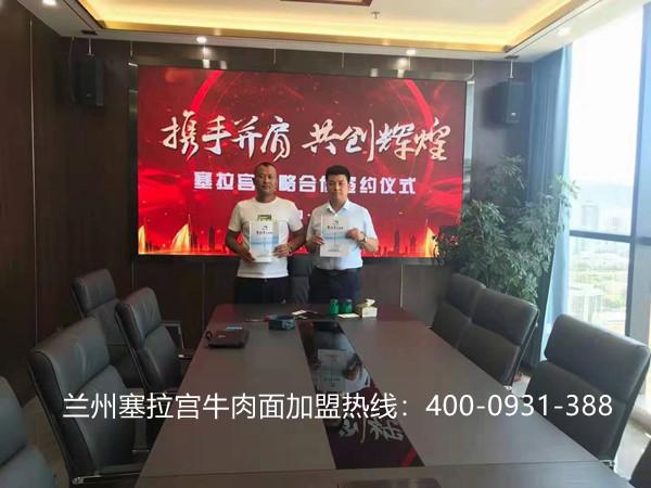 热烈祝贺中国兰州塞拉宫牛肉面签约甘肃定西,预祝甘肃定西塞拉宫牛肉面早日开业,一揽八方客!