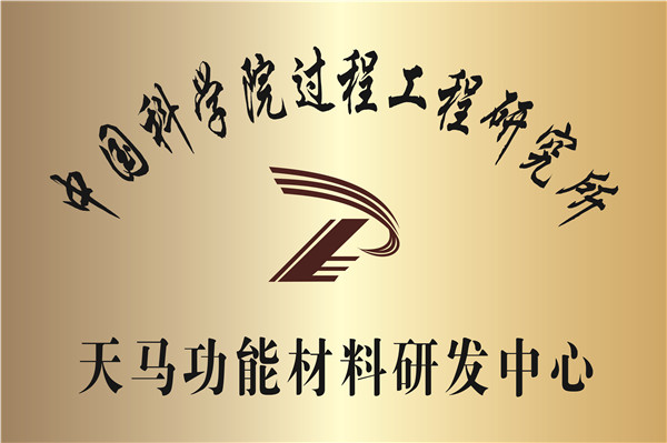中国科学院过程工程研究所