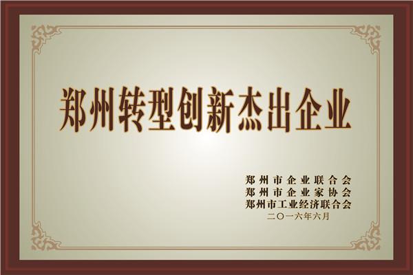 郑州转型创新杰出企业