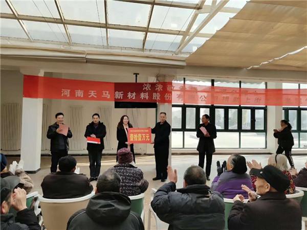 2019年1月16日,河南天马新材料股份有限公司为上街区敬老院捐款11万元